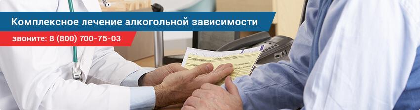 Лечение алкоголизма в Владивостоке