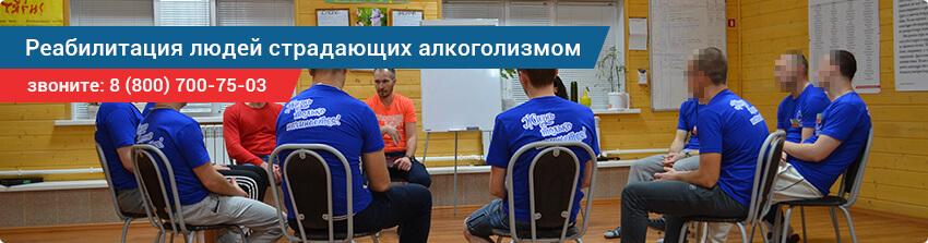 Реабилитация алкозависимых во Владивостоке