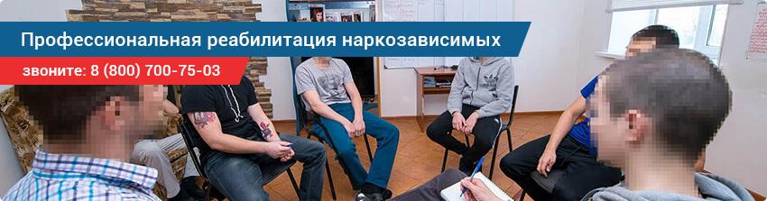 Реабилитация наркозависимых во Владивостоке